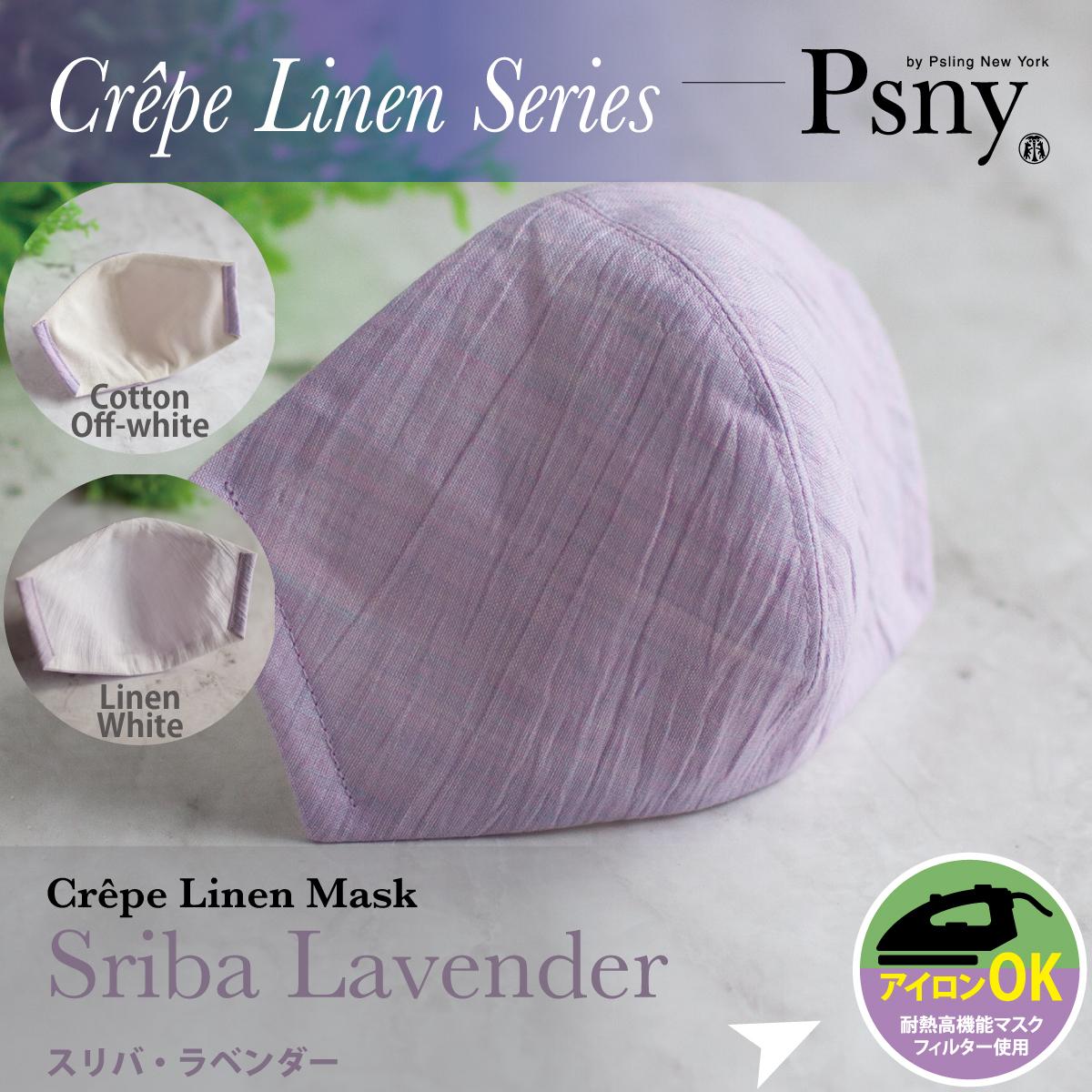 PSNY クレープリネン・スリバ・ラベンダー 花粉 黄砂 洗えるフィルター入り 立体 マスク 大人用 送料無料