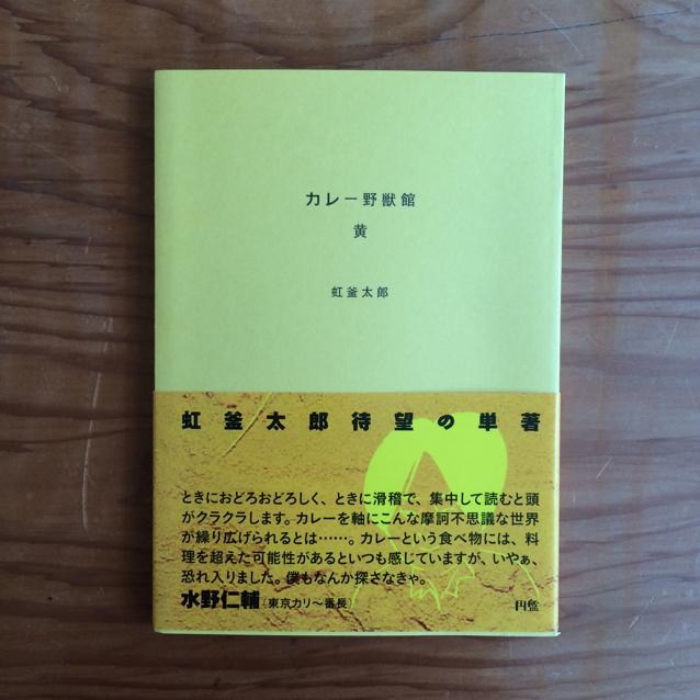 カレー野獣館 黄
