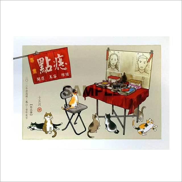 台湾ポストカード「點痣攤」