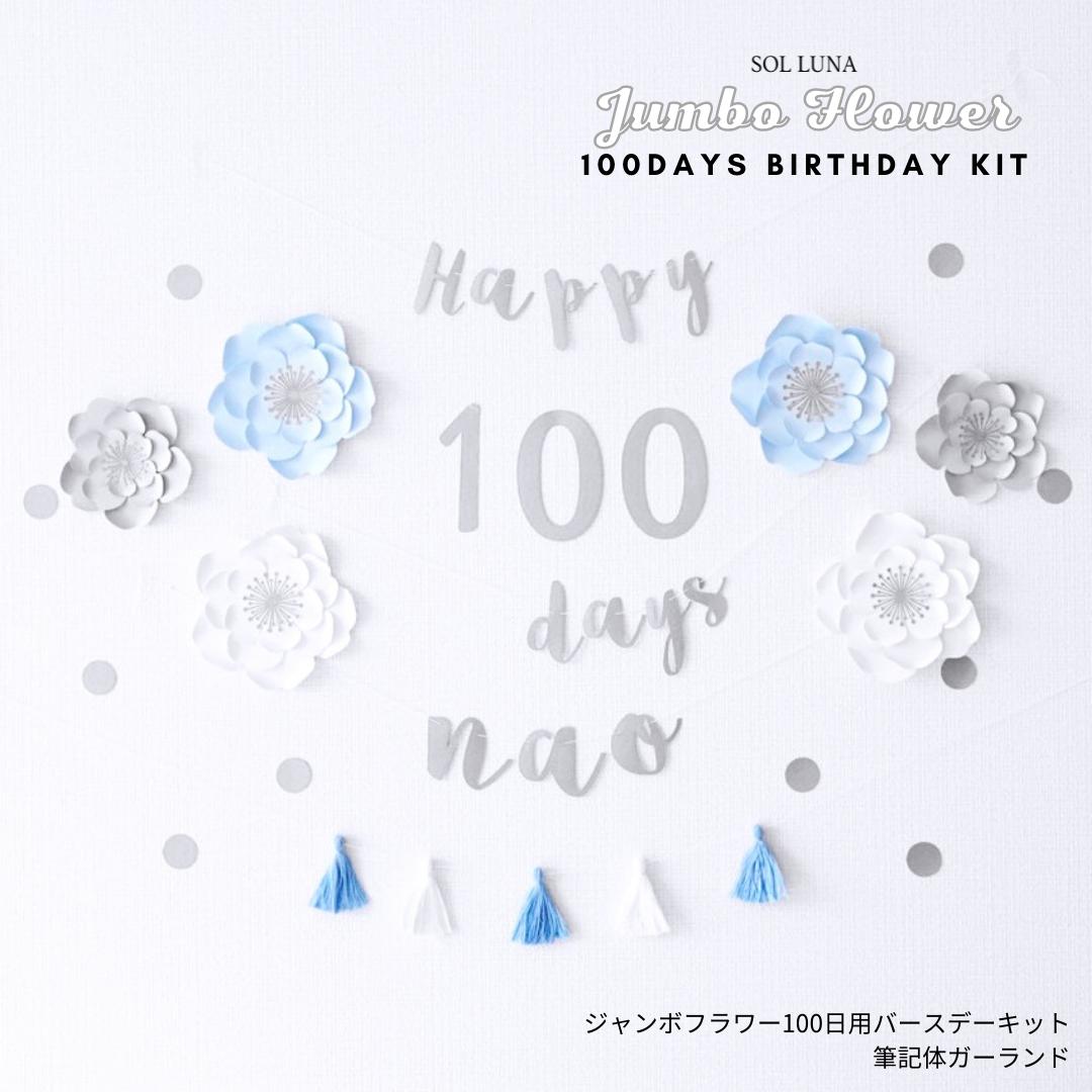 【全9カラー】ジャンボフラワー100日祝い用バースデーキット(筆記体ガーランド)誕生日 飾り付け 飾り ガーランド 風船