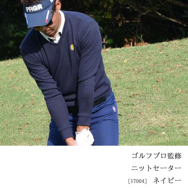 ゴルフプロ監修 ニットセーター【日本製】紺