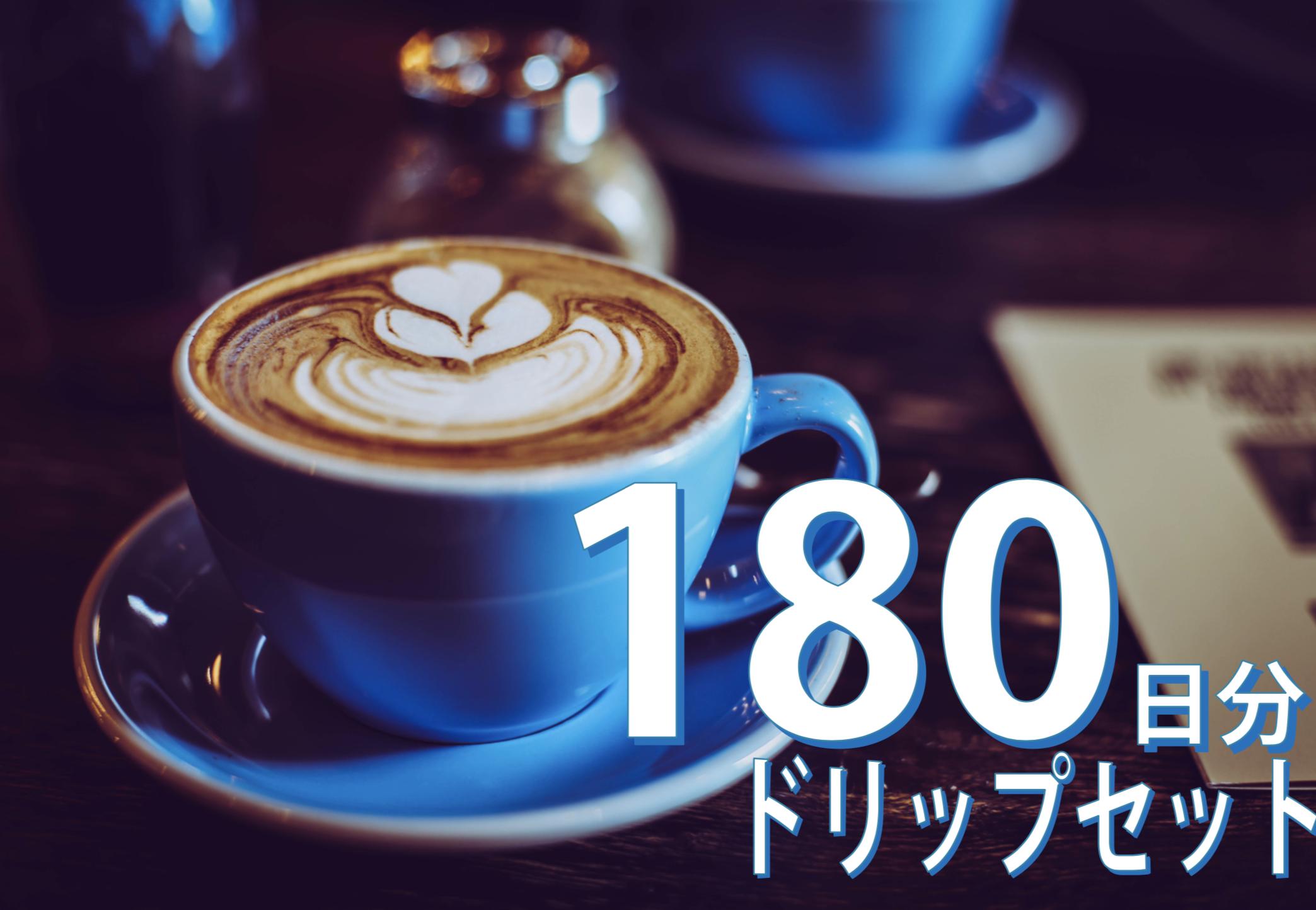 レインディア セブンブレンド 180ドリップ(御自宅用)