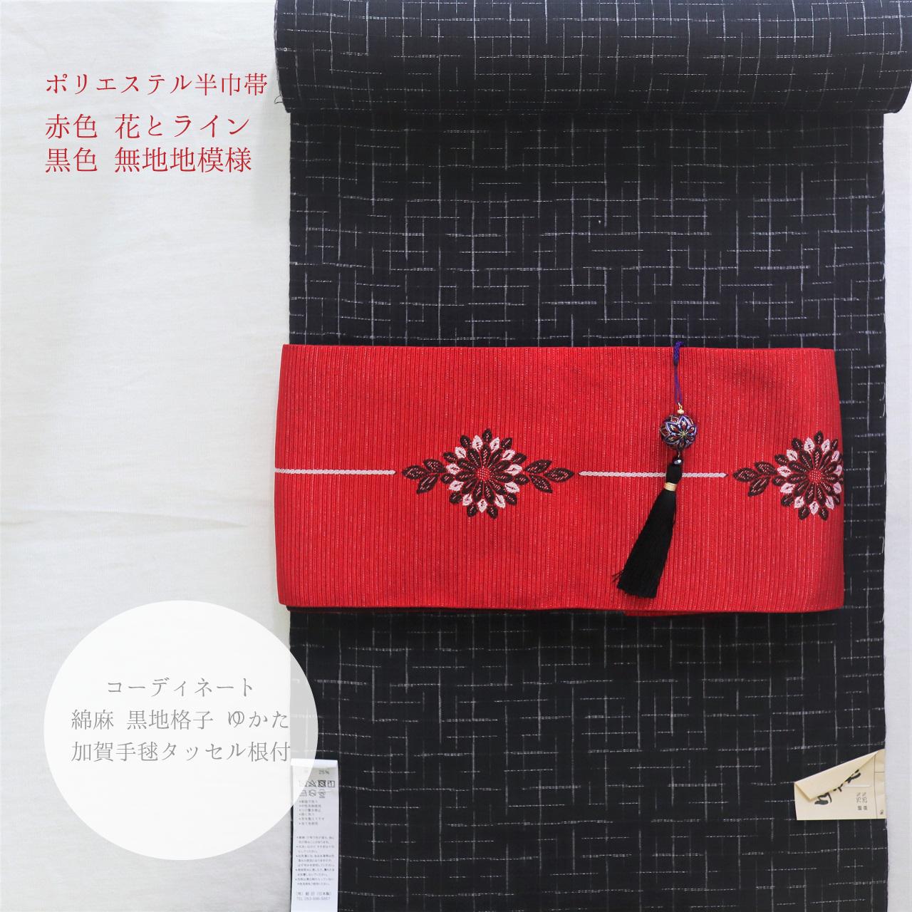 【半巾帯】赤色 花とライン×黒  リバーシブル 4.0m