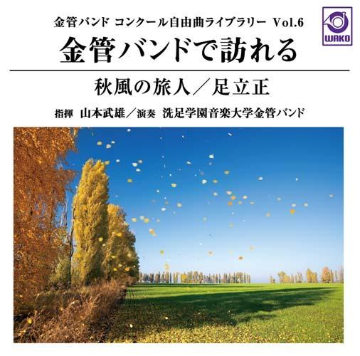 金管バンドで訪れる『秋風の旅人』 〈金管バンドコンクール自由曲ライブラリー Vol.6〉(WKCD-0075)