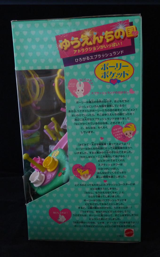 1996年 >ひろがるスプラッシュランド 新品