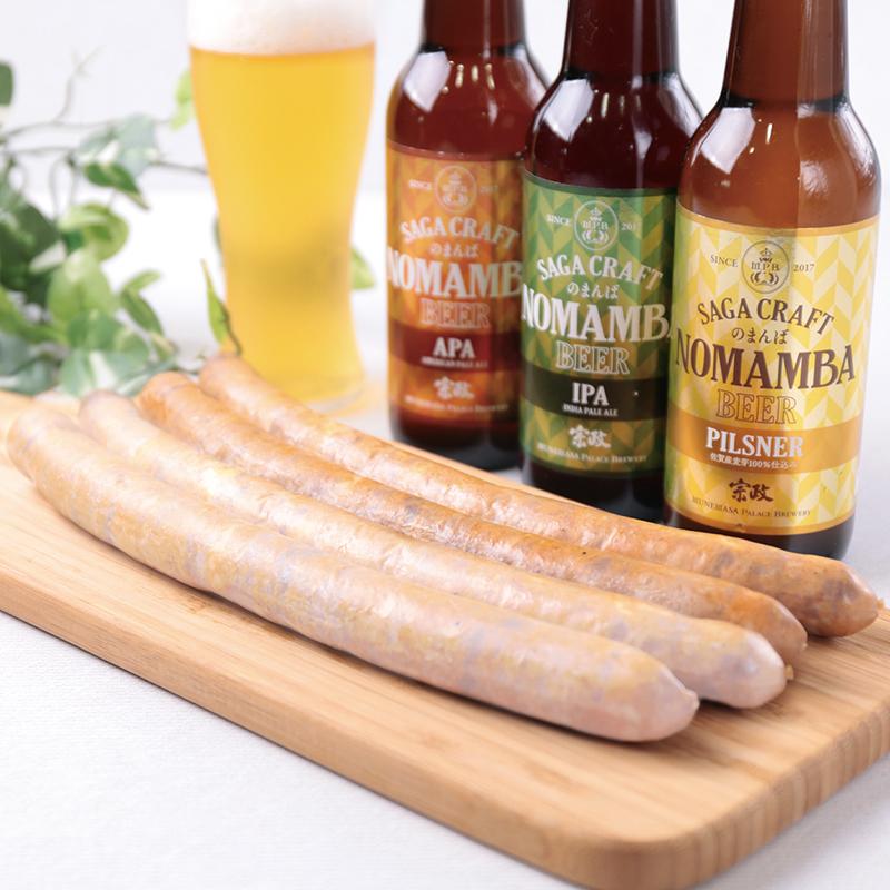 超ロング粗挽きウインナー「ガスボー」2種各2本 × クラフトビール「のまんば」3種セット