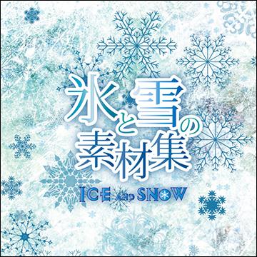 氷と雪の素材集1(エコパッケージ版)