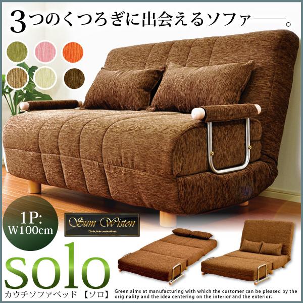 「3つのくつろぎに出会える」カウチソファベッド【solo】ソロ1P|一人暮らし用のソファやテーブルが見つかるインテリア専門店KOZ|《B75-1P》