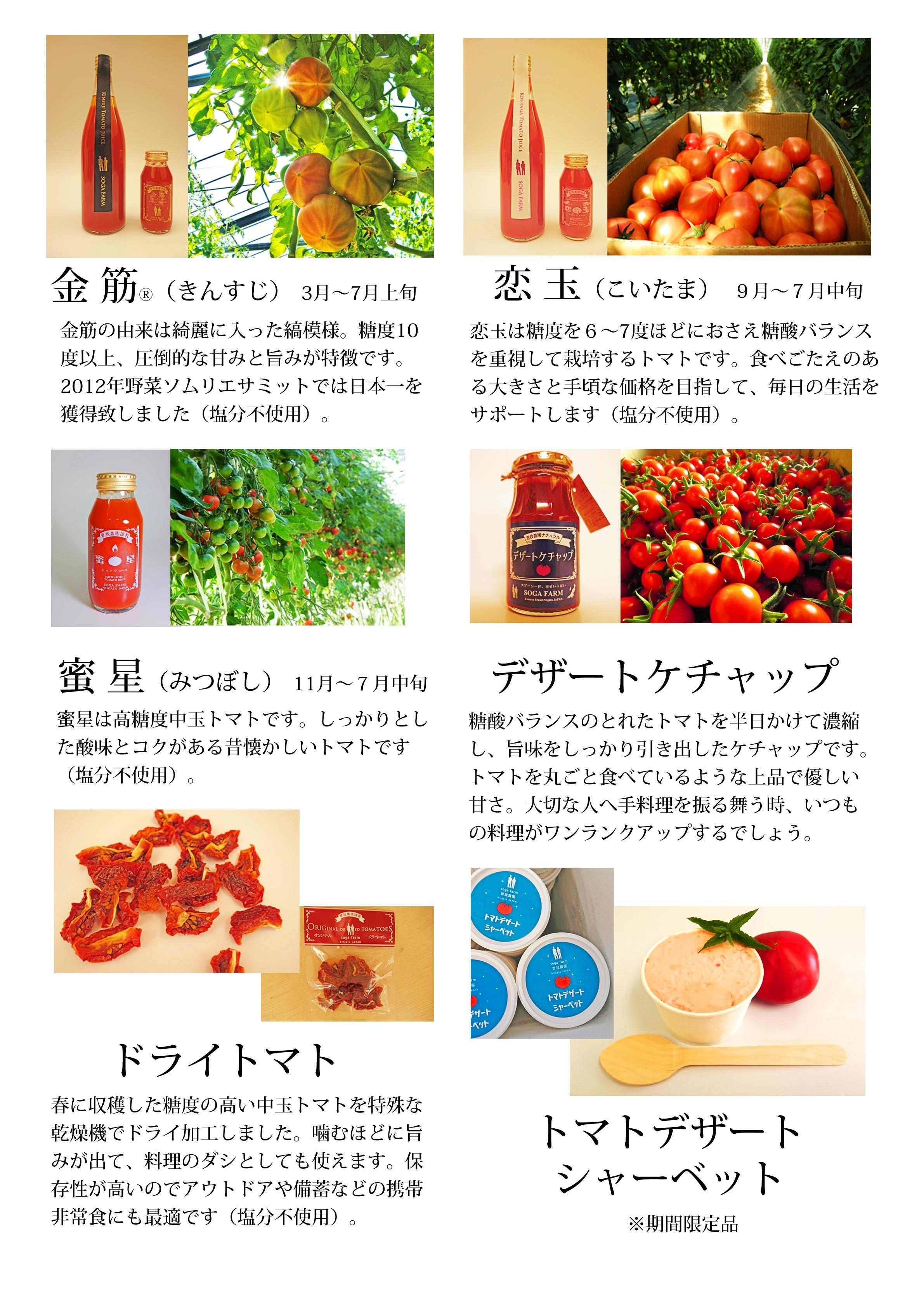 トマトジュース小瓶セット(小)