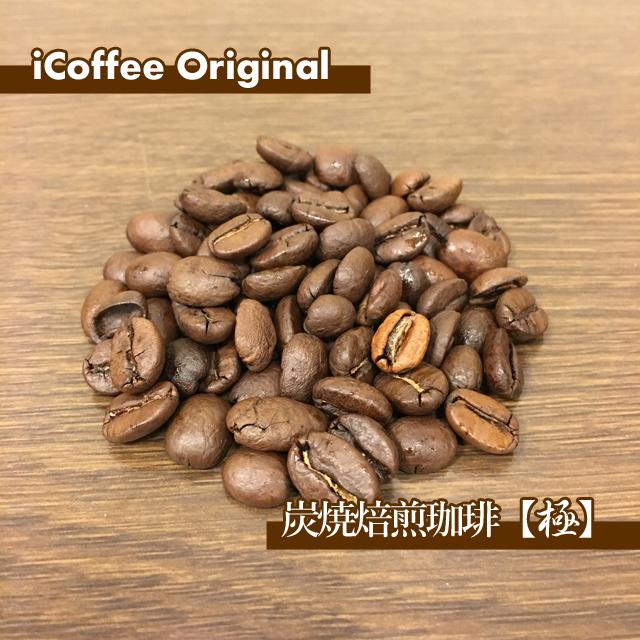 炭火焙煎珈琲 【極】 1kg