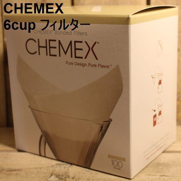 CHEMEX 6cup用フィルター