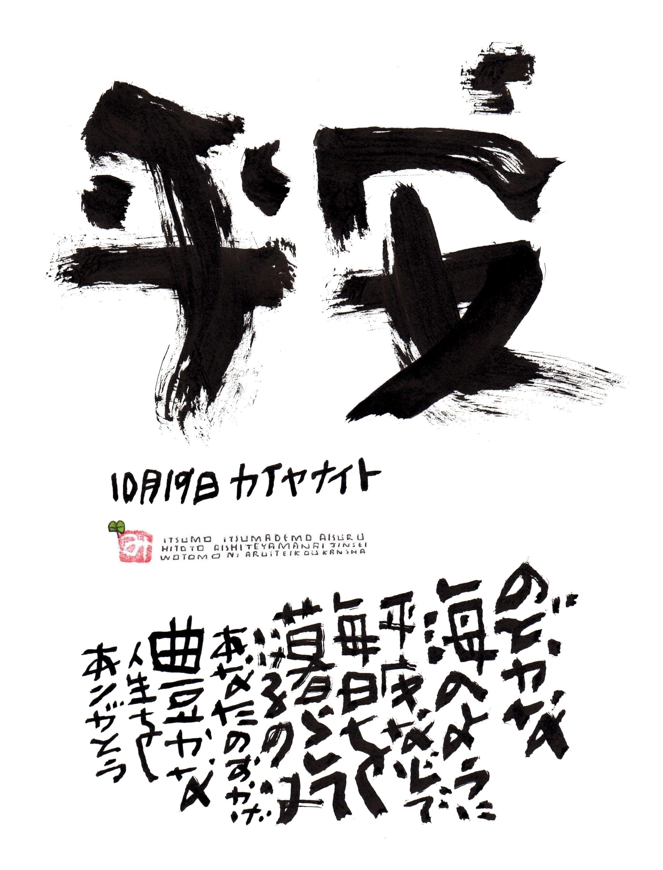 10月19日 結婚記念日ポストカード【平安】