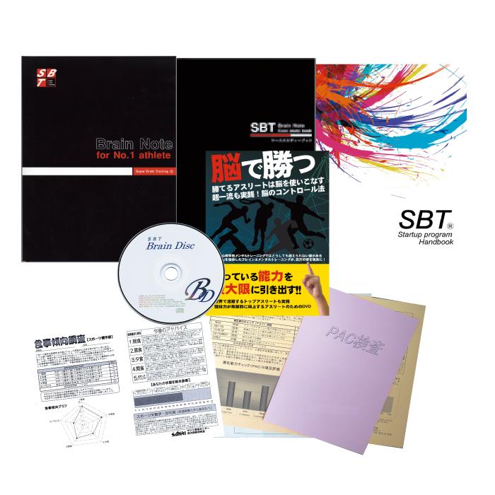 SBTマスタープログラム