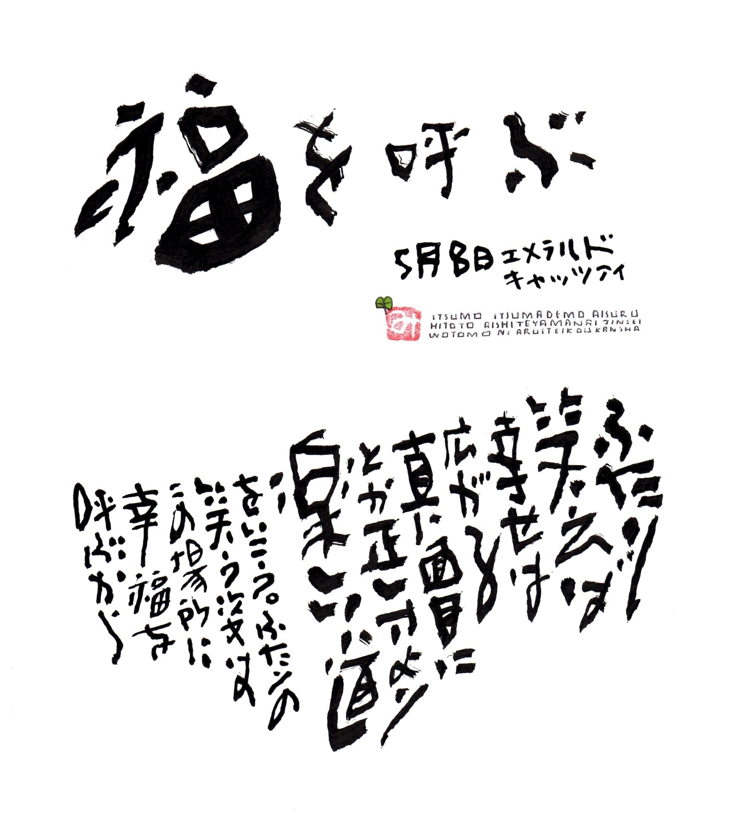 5月8日 結婚記念日ポストカード【福を呼ぶ】