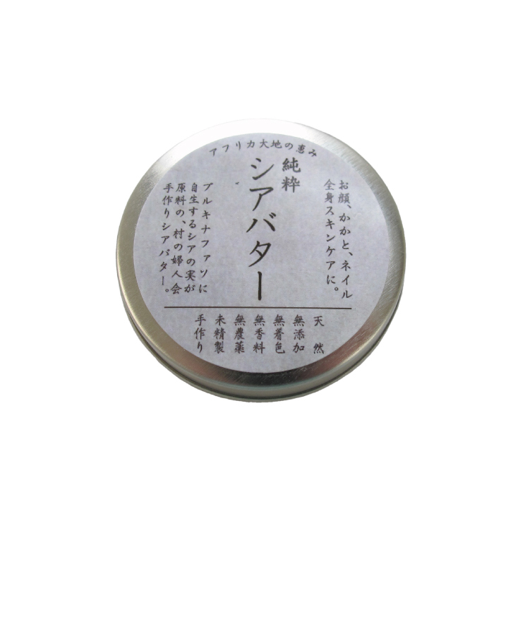 organic virgin shea butter small - 画像2