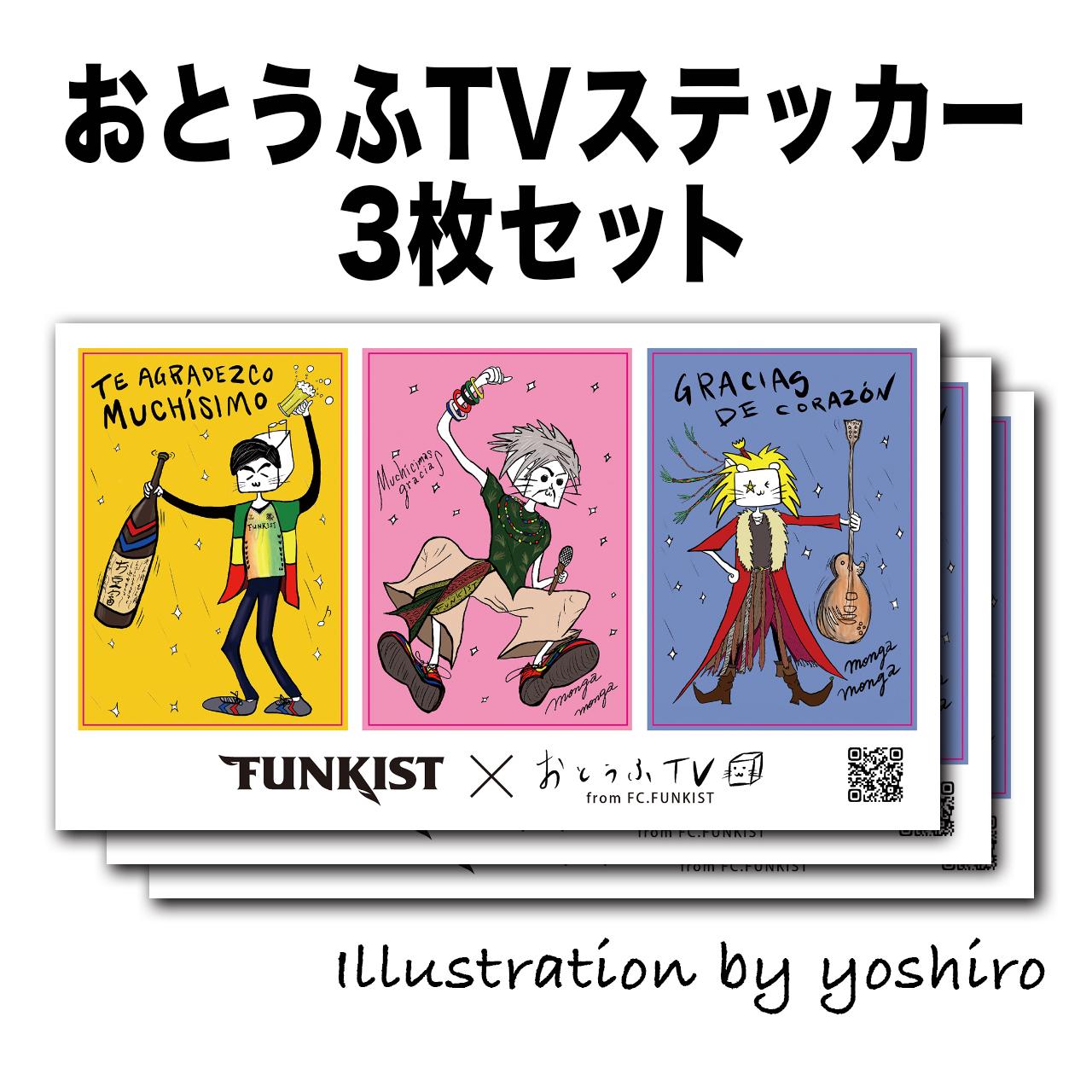 【3枚】FUNKIST×おとうふTV ステッカー