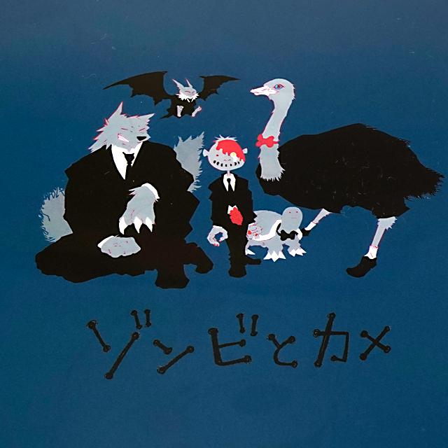 ゾンビとカメ クリアファイル