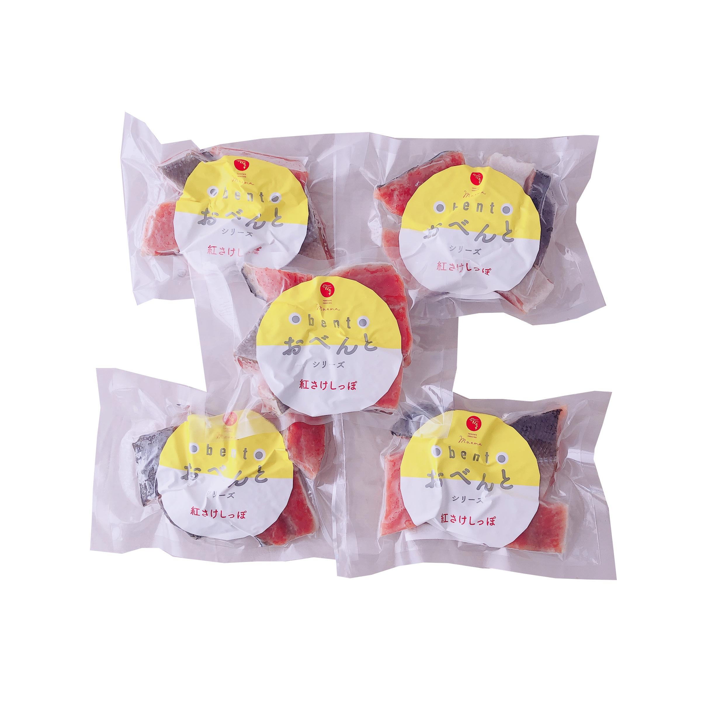 紅さけしっぽ 120g【おべんとシリーズ】×5パックセット