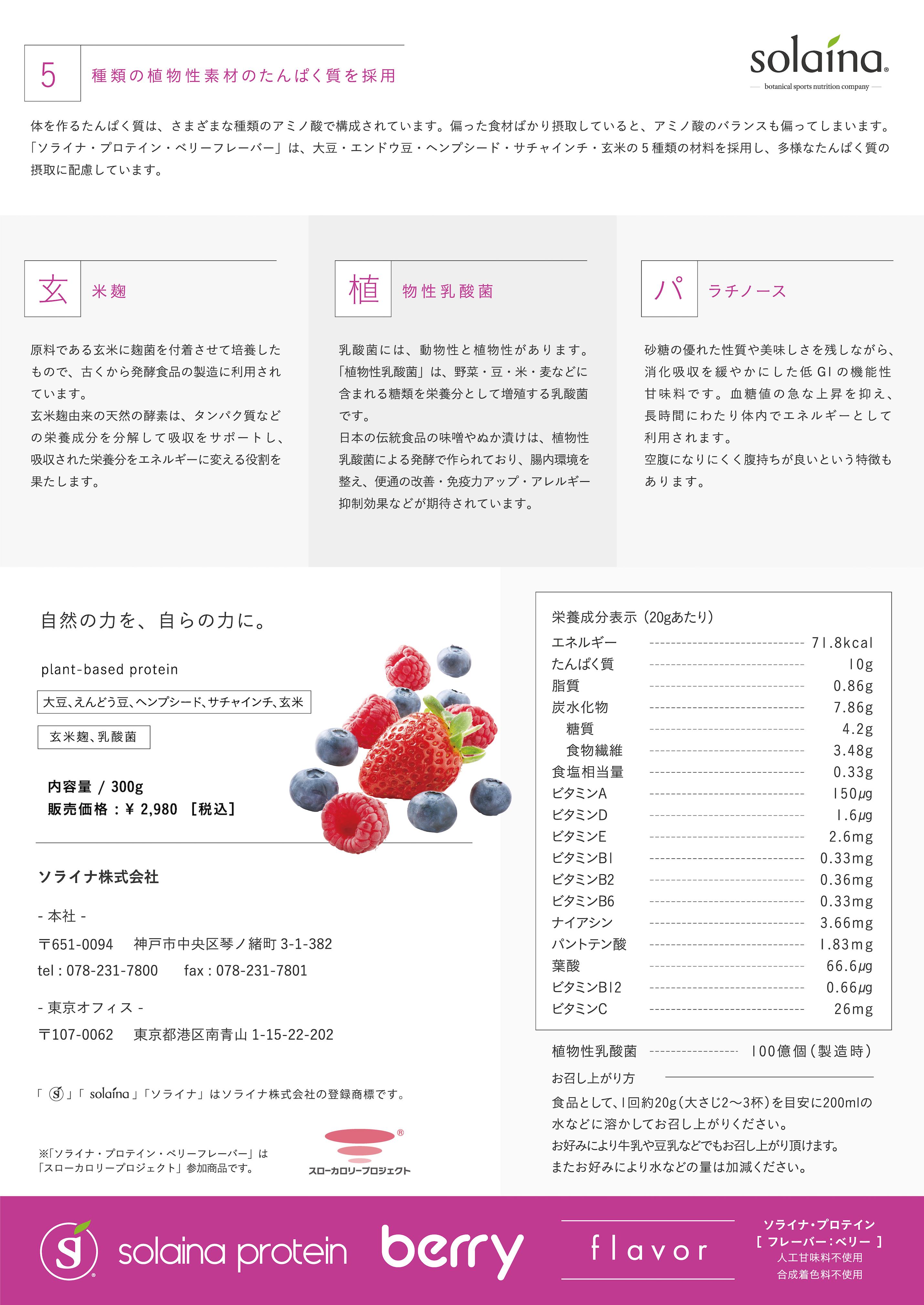 【毎月1袋×6回 定期便】ソライナ・プロテイン[ベリー味]300g/袋(¥2,760 → ¥2,484/袋[税別](10% OFF)