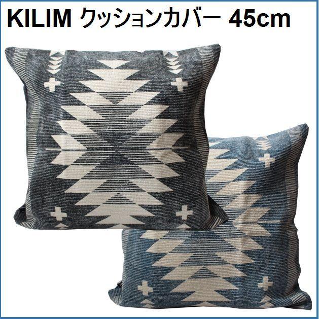 キリム柄クッションカバー45cm