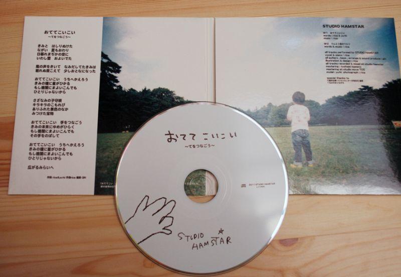おててこいこい CD