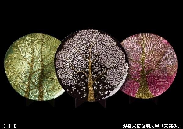 深甚文婆娑羅大皿「天笑桜」 3-1-B