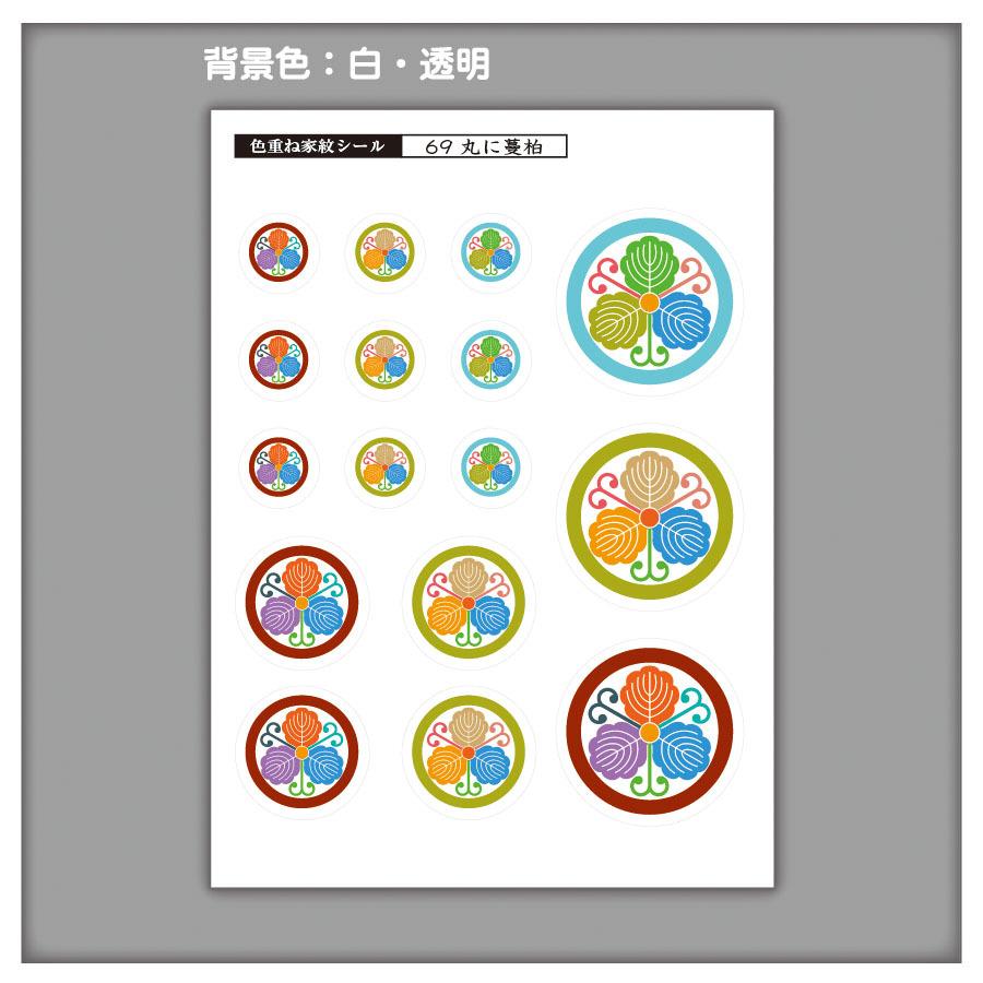 家紋ステッカー 丸に蔓柏 | 5枚セット《送料無料》 子供 初節句 カラフル&かわいい 家紋ステッカー