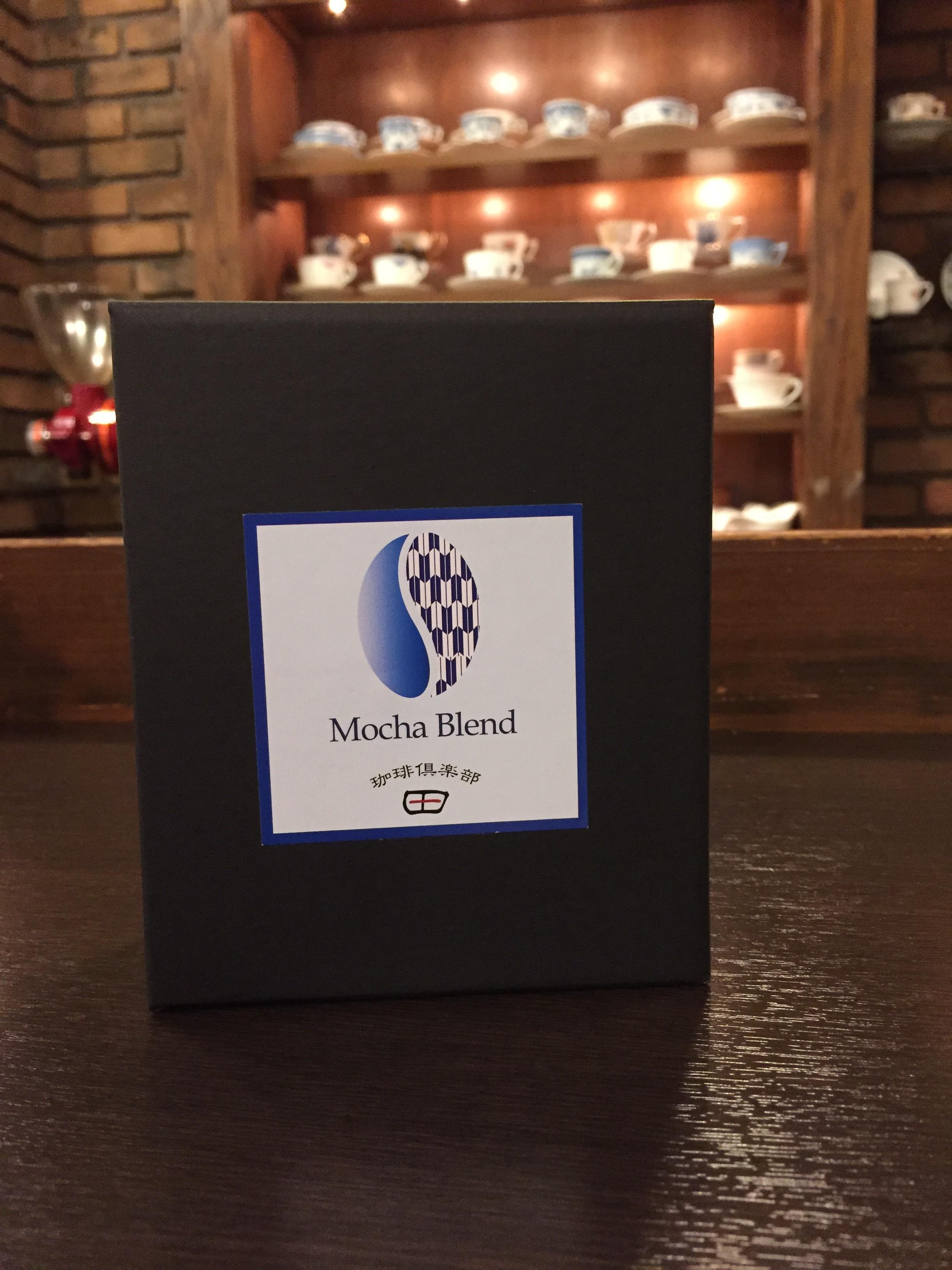 【メール便】まろやかな味わいを求めるならこちら! ドリップ珈琲 モカブレンド 箱バラシ