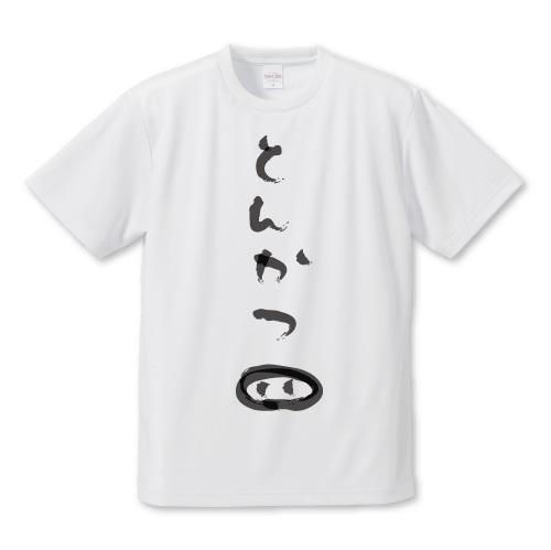 「とんかつ」Tシャツ