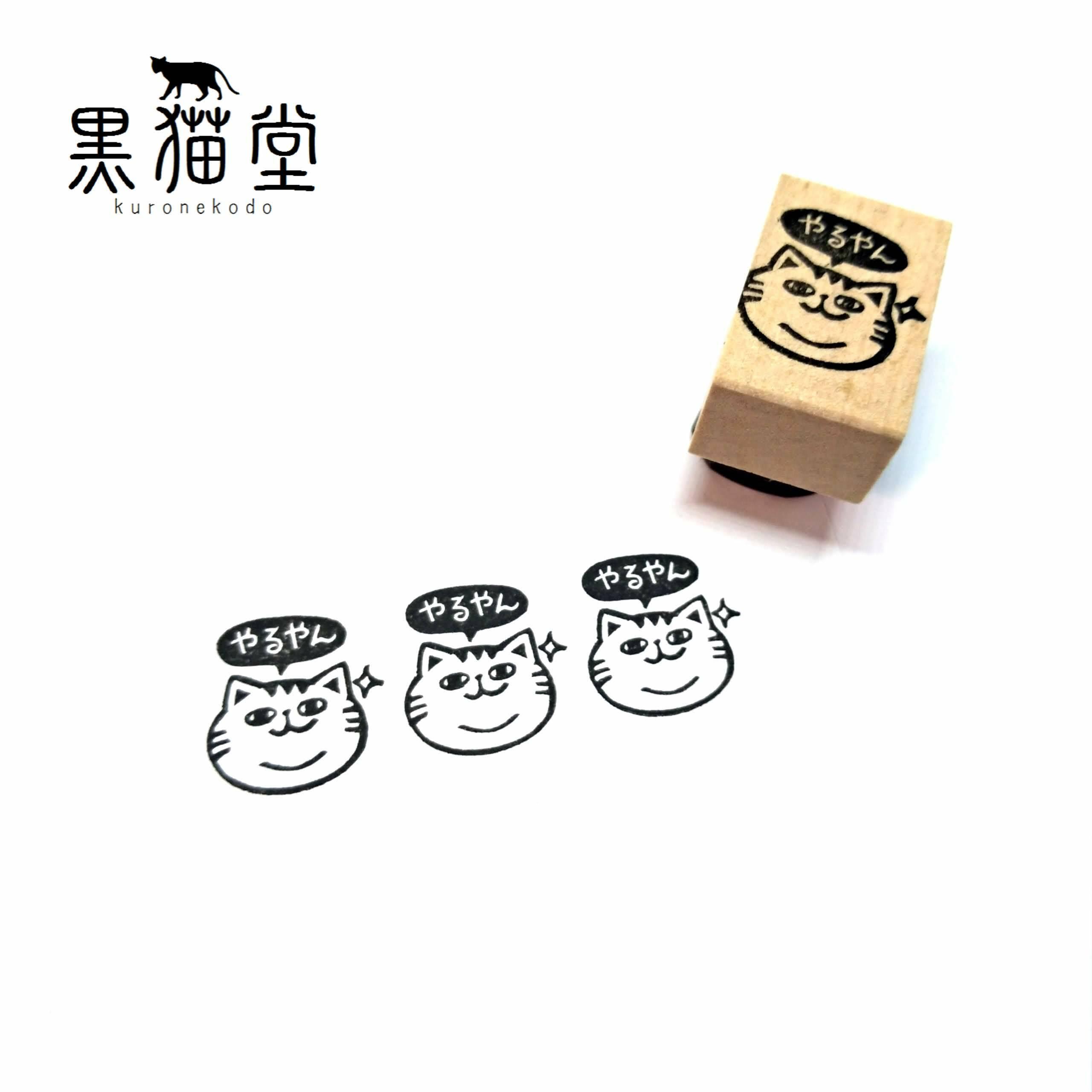 関西弁ネコ「やるやん」