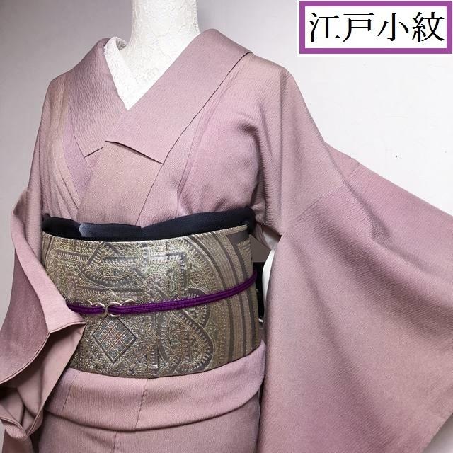 【美品】江戸小紋 極鮫 モーブピンクぼかし 刺繍一つ紋 丈165裄66.5