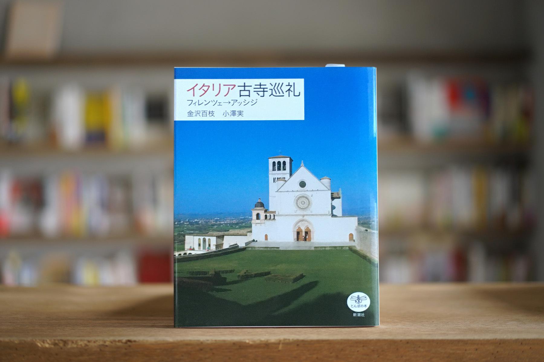 金沢百枝、小澤実 『イタリア古寺巡礼 フィレンツェ→アッシジ』 (新潮社、2011)