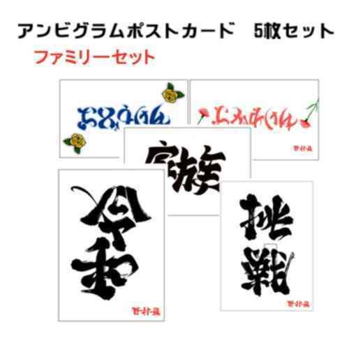 ファミリーセット(ポストカードサイズ・5枚)
