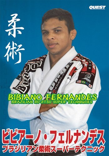 ビビアーノ・フェルナンデス ブラジリアン柔術スーパーテクニック ブラジリアン柔術教則DVD