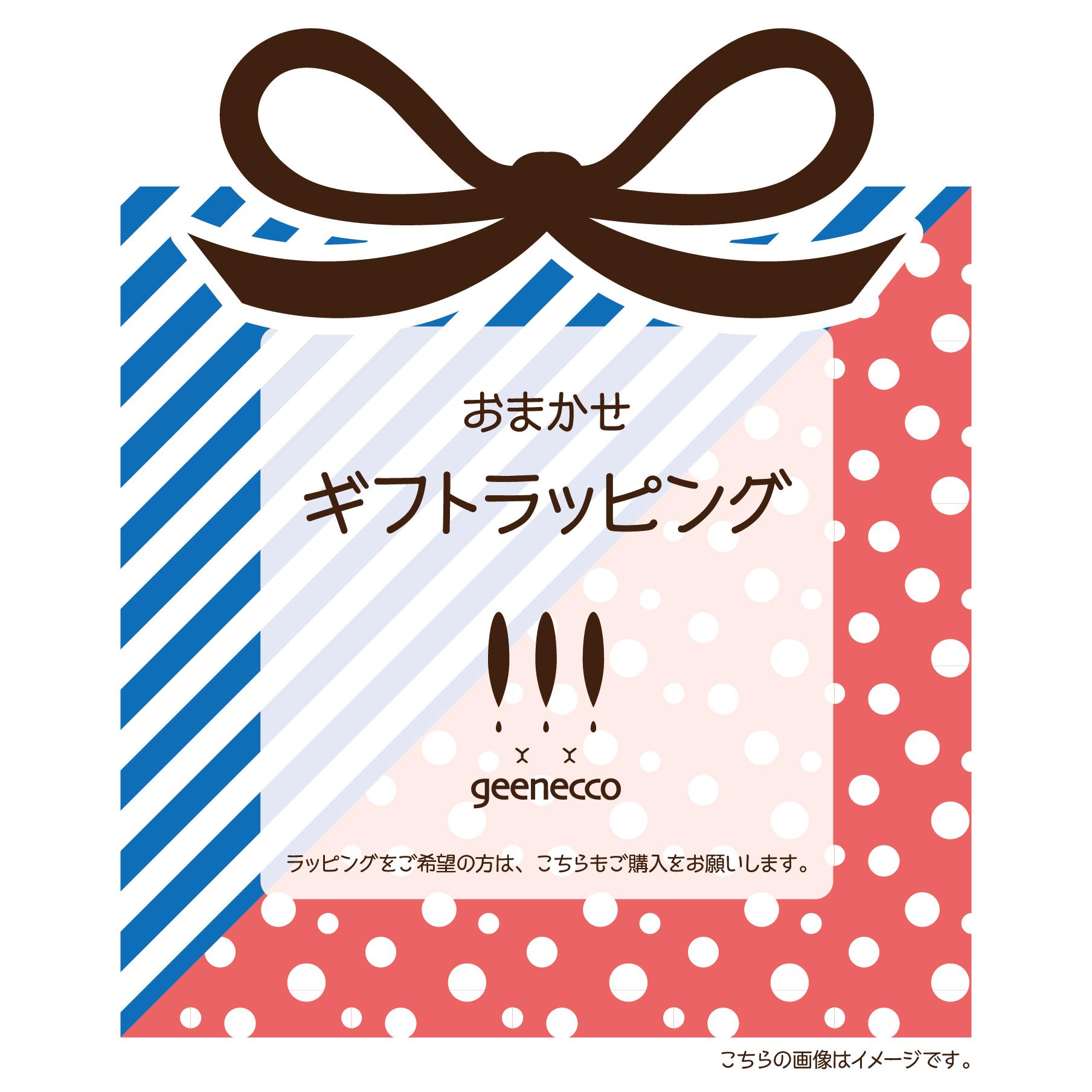 ☆おまかせギフトラッピング☆(1包装)