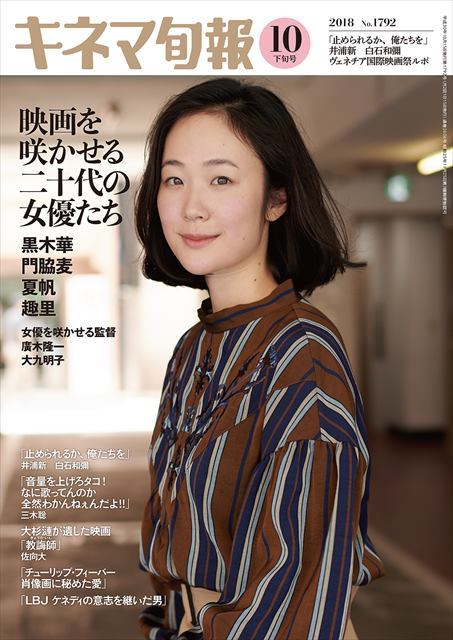 キネマ旬報 2018年10月下旬号(No.1792)