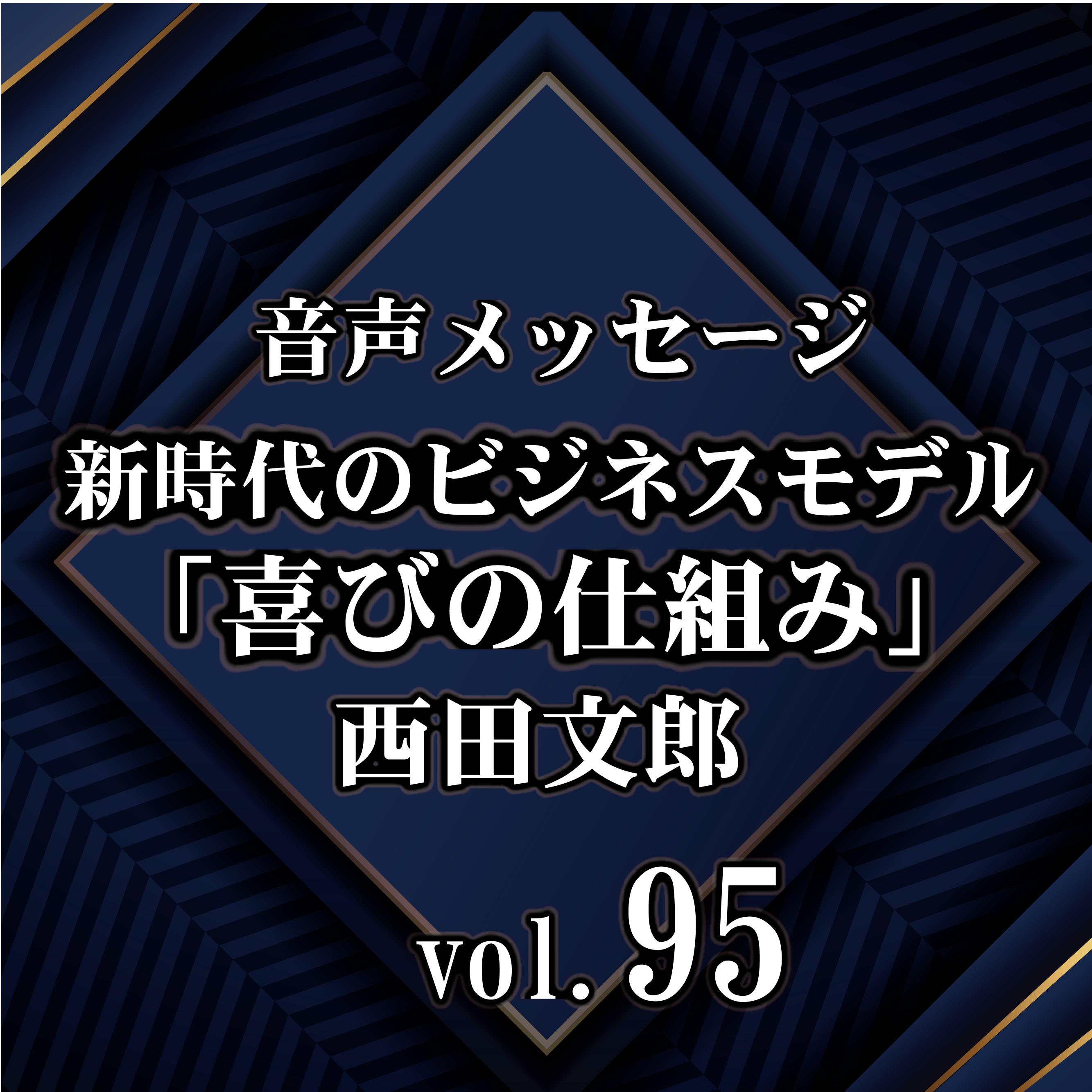 西田文郎 音声メッセージvol.95『新時代のビジネスモデル「喜びの仕組み」』