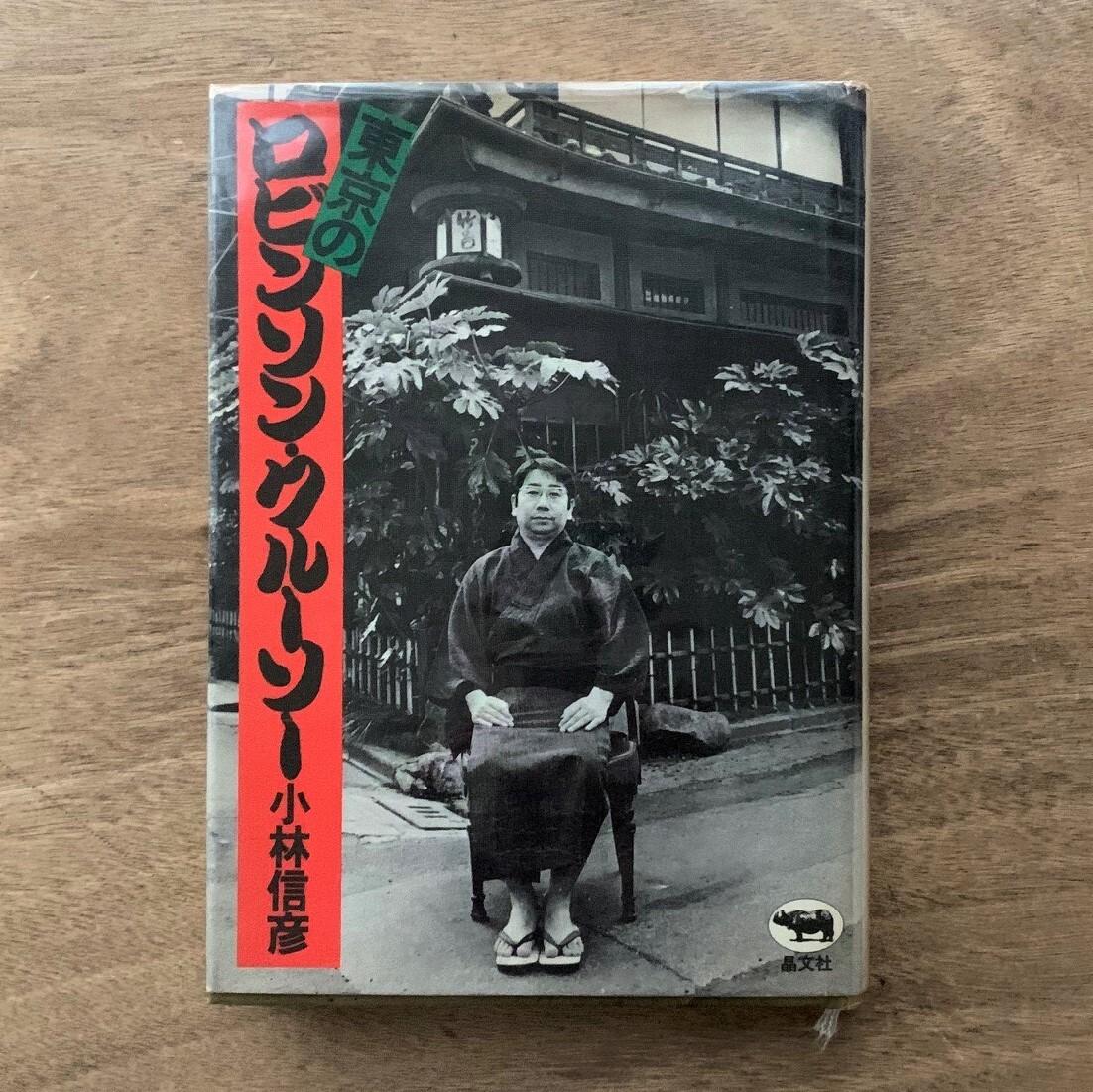 東京のロビンソン・クルーソー / 小林信彦