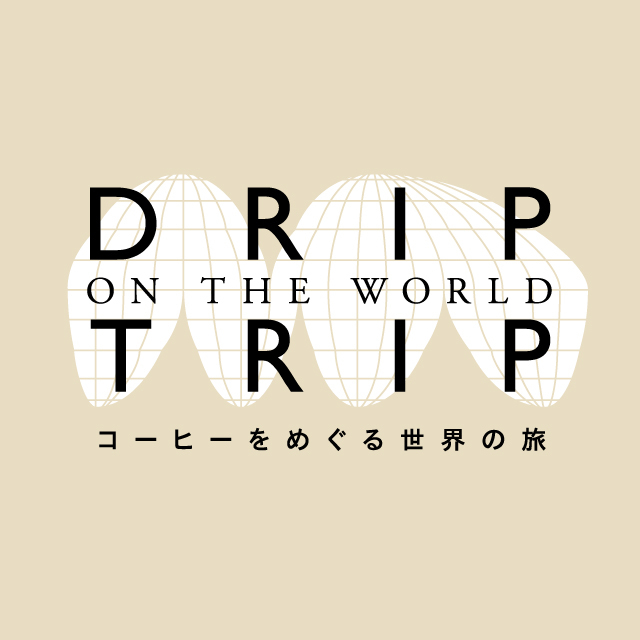 「 DRIP ON THE WORLD TRIP / コーヒーをめぐる世界の旅 」 ー お試し・6ヶ月間 毎月 200g  ー【送料無料】