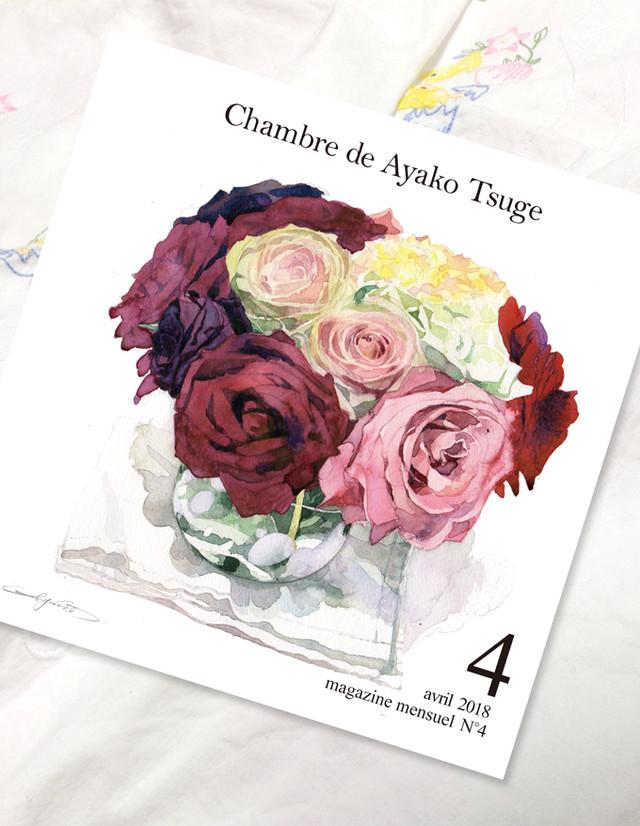 【受注生産】バックナンバー Chambre de Ayako Tsuge2018年4月号