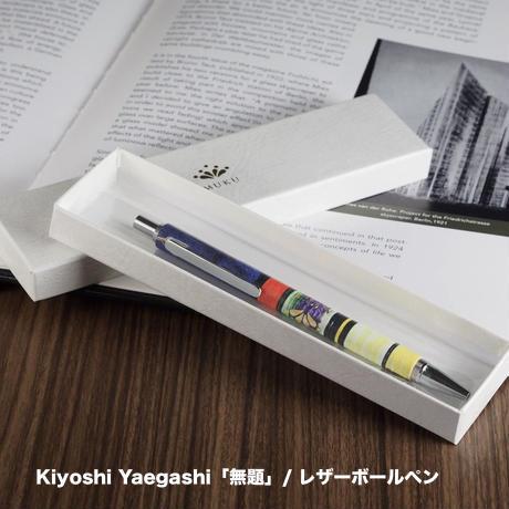 卒業・入学祝いに。本革のハリと柔らかさが絶妙の最高級ボールペン|MUKU