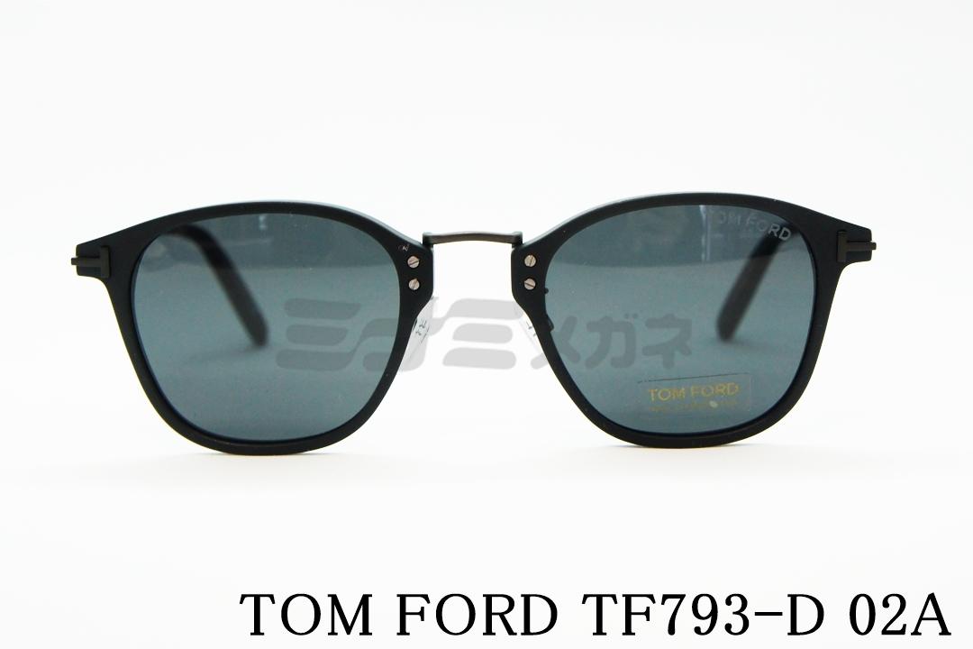 【正規取扱店】TOM FORD(トムフォード) TF793-D 02A