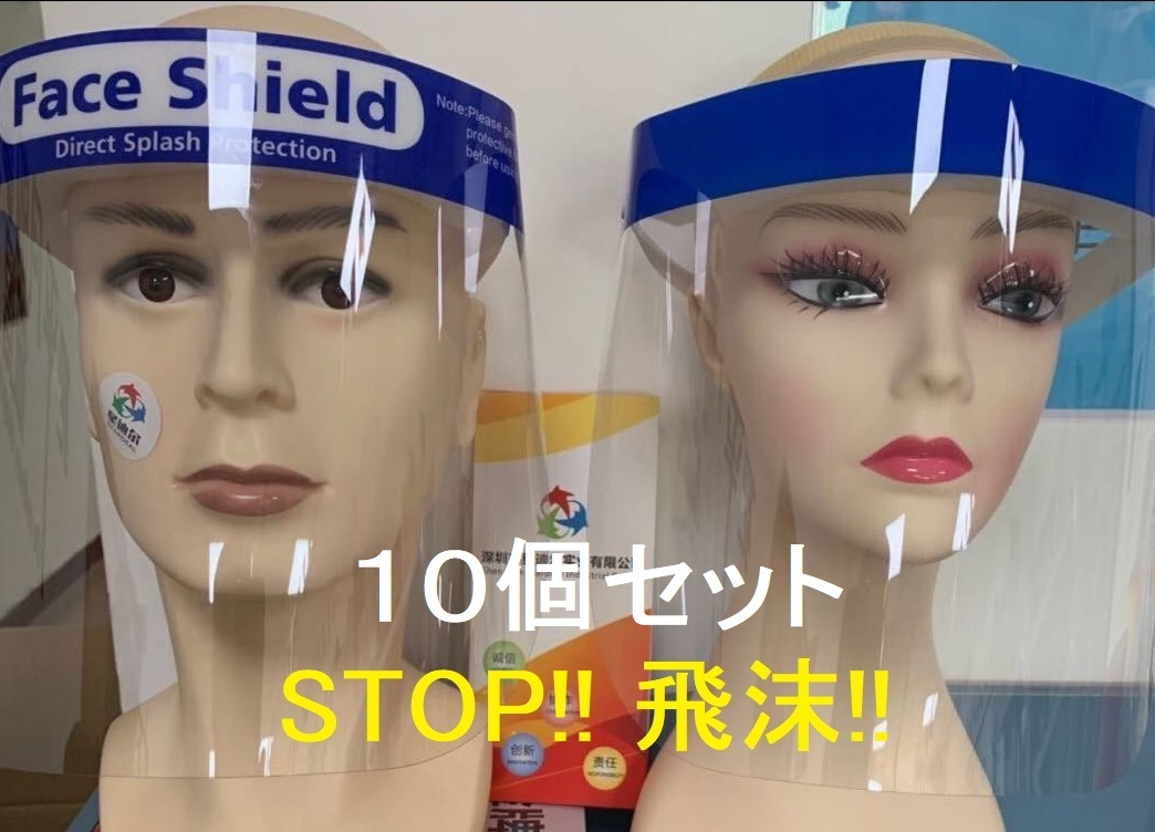 【当日発送】フェイスシールド  10個セット