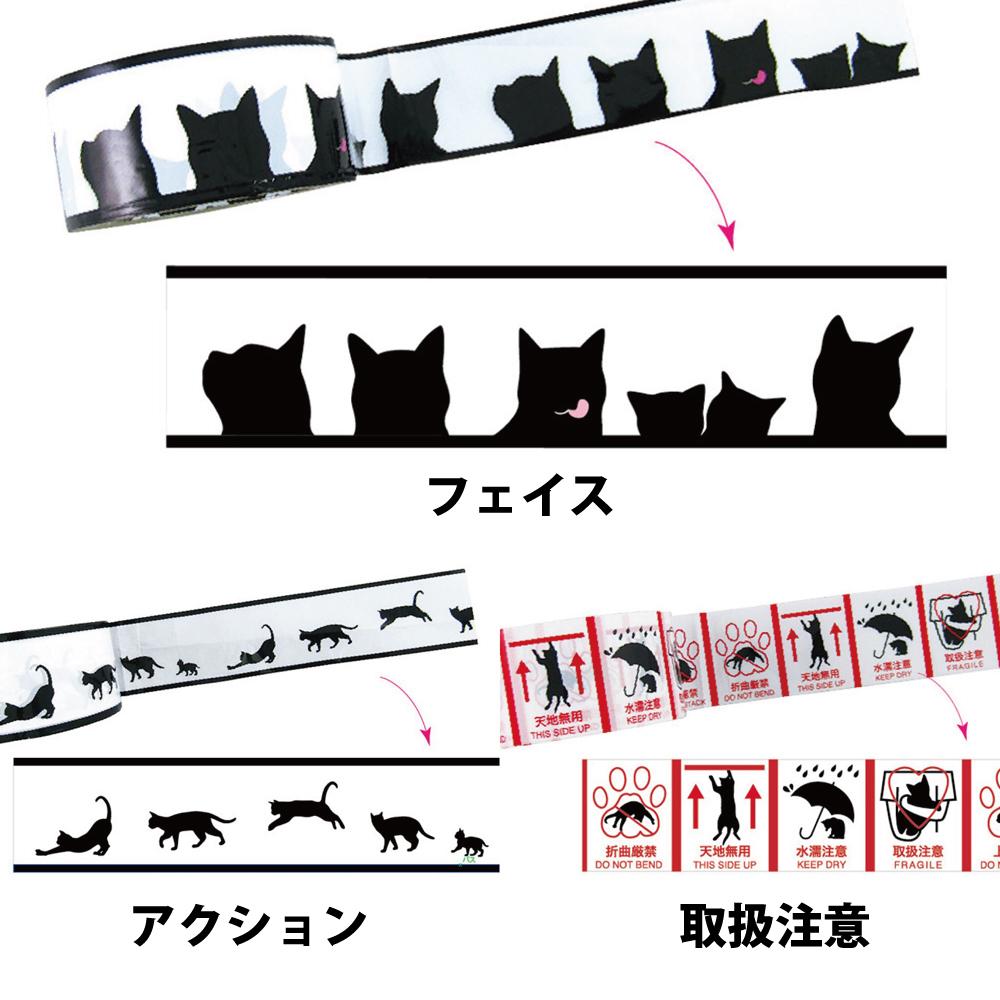 猫テープ(荷造り梱包OPP粘着テープ幅48mm)全3種類