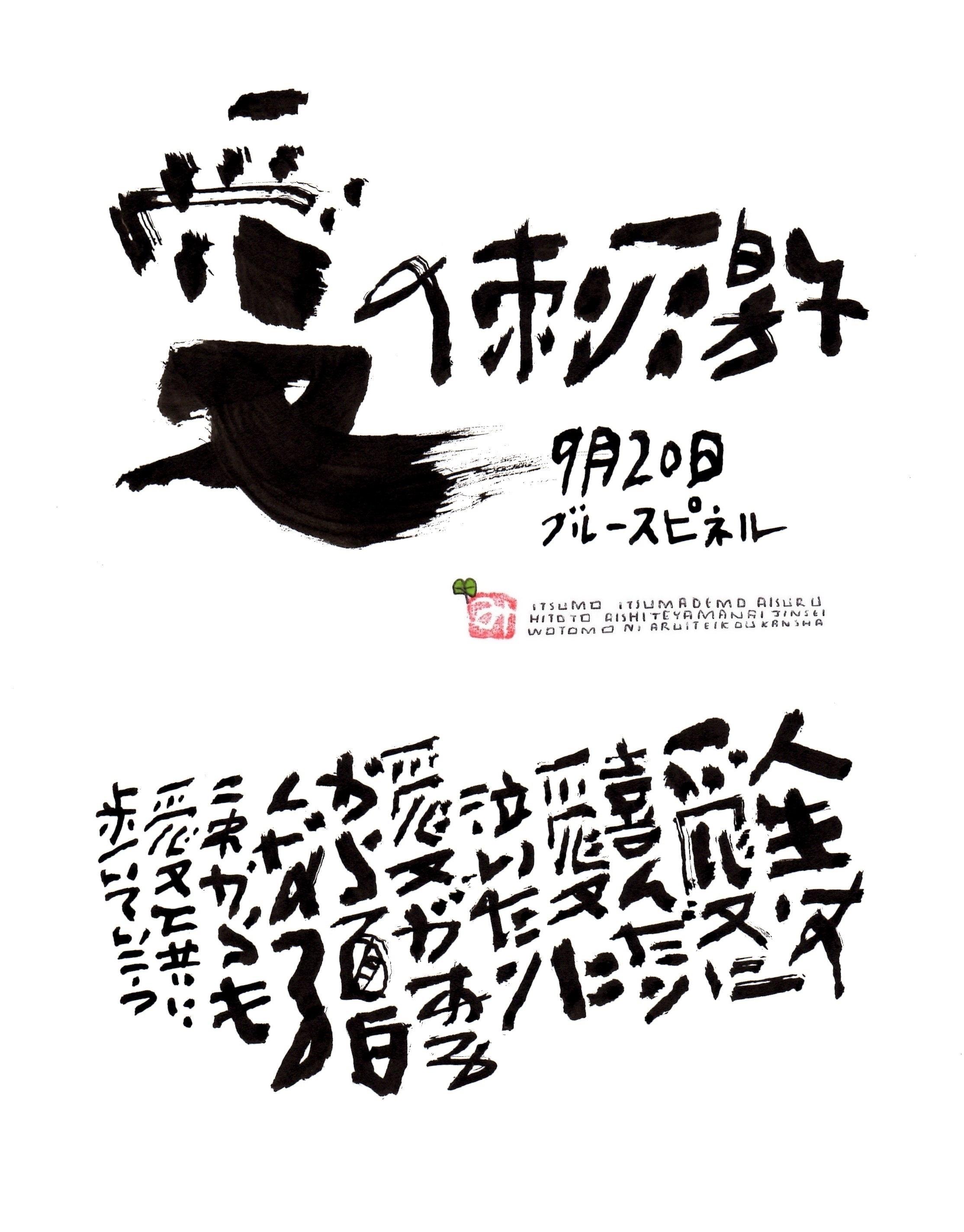 9月20日 結婚記念日ポストカード【愛の刺激】