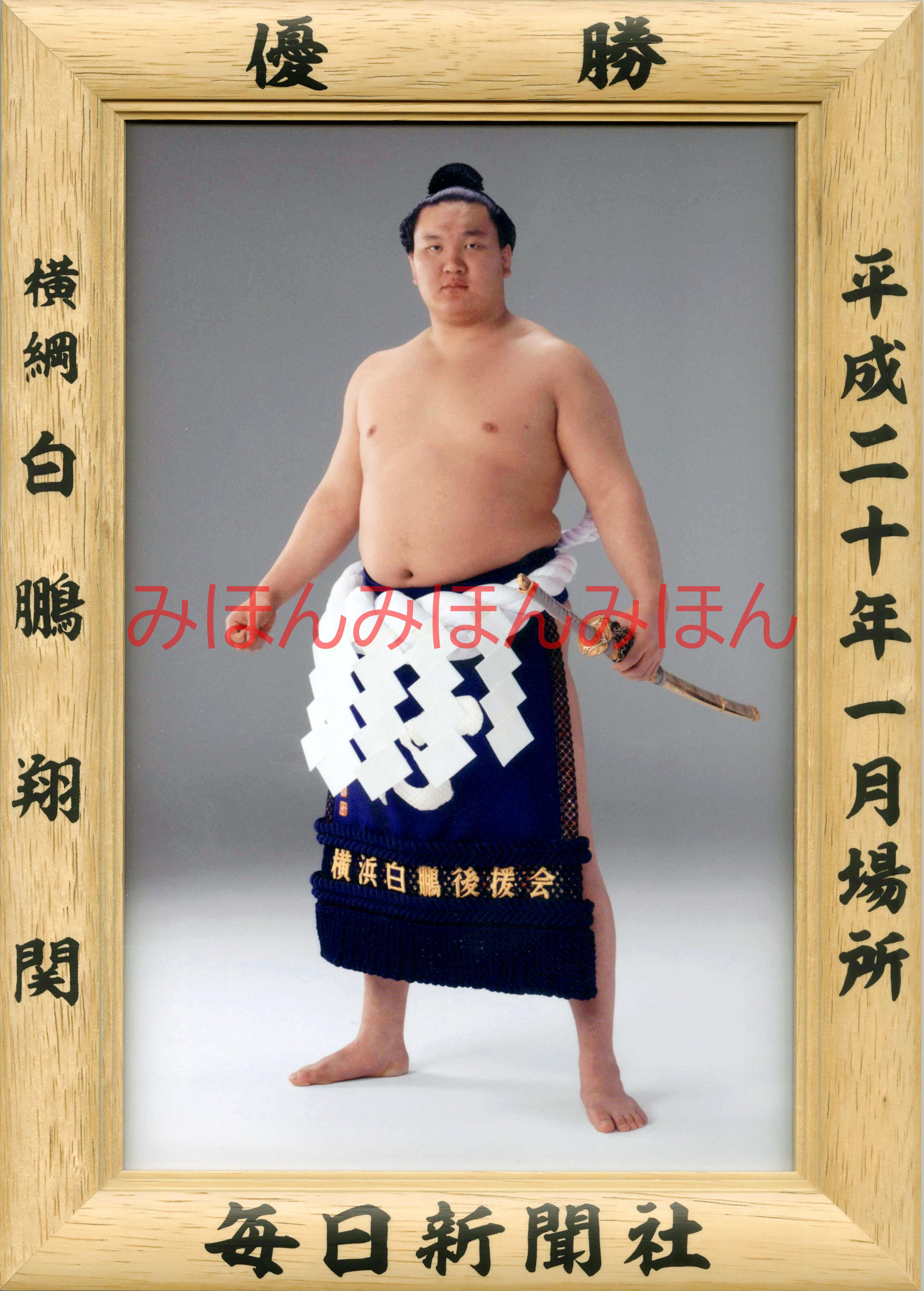 平成20年1月場所優勝 横綱 白鵬翔関(6回目の優勝)