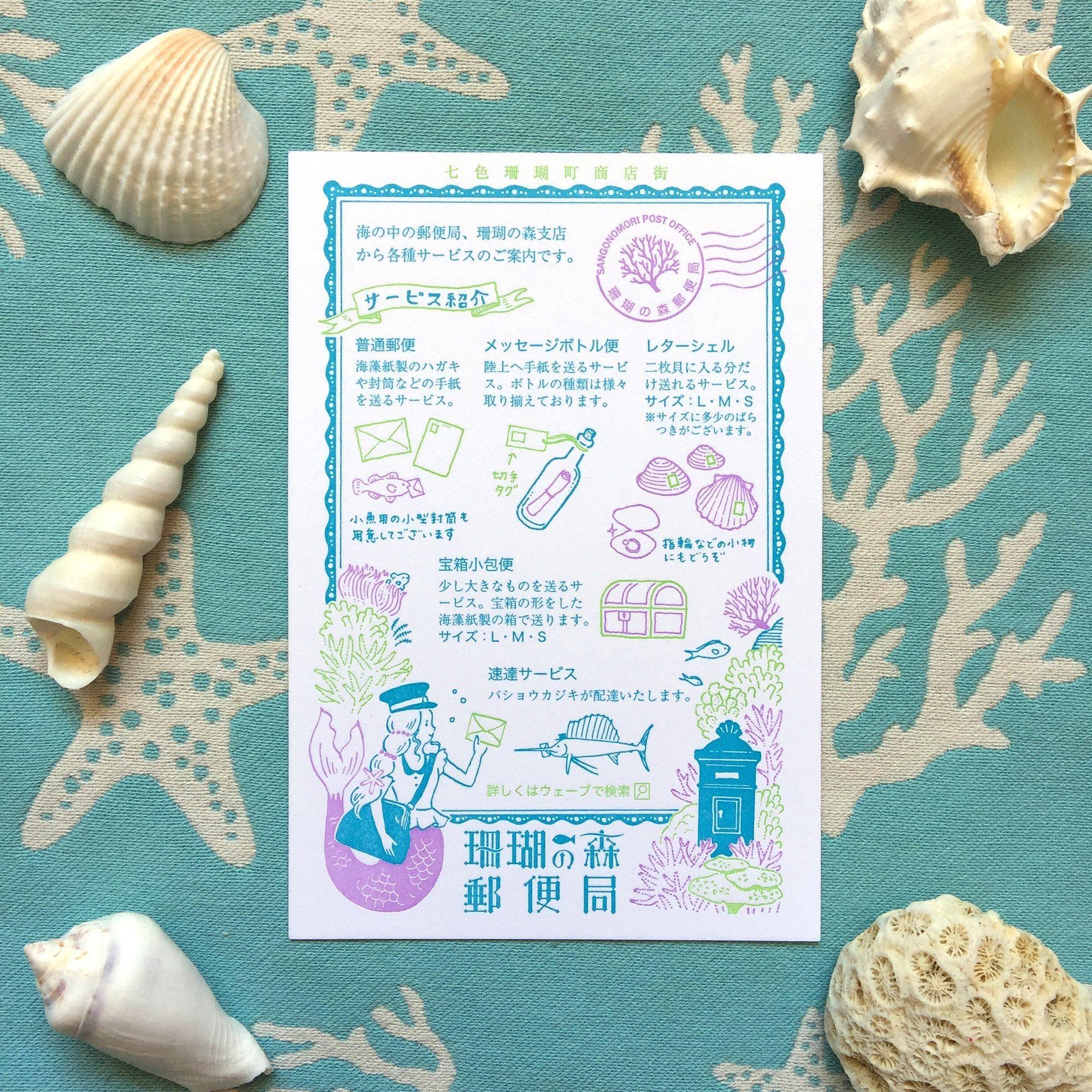 珊瑚の森郵便局
