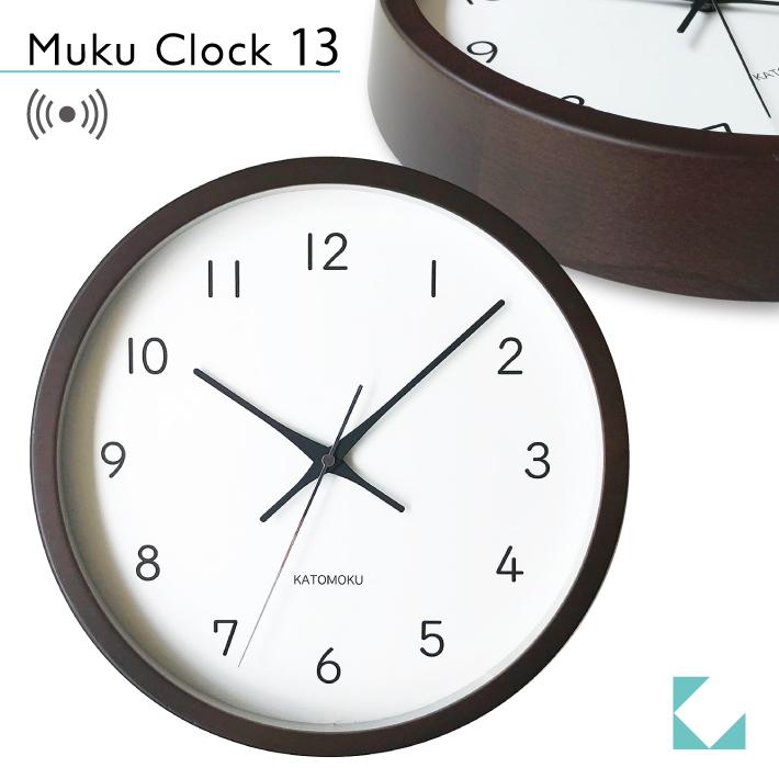 KATOMOKU muku clock 13 ブラウン km-104BRRC 電波時計