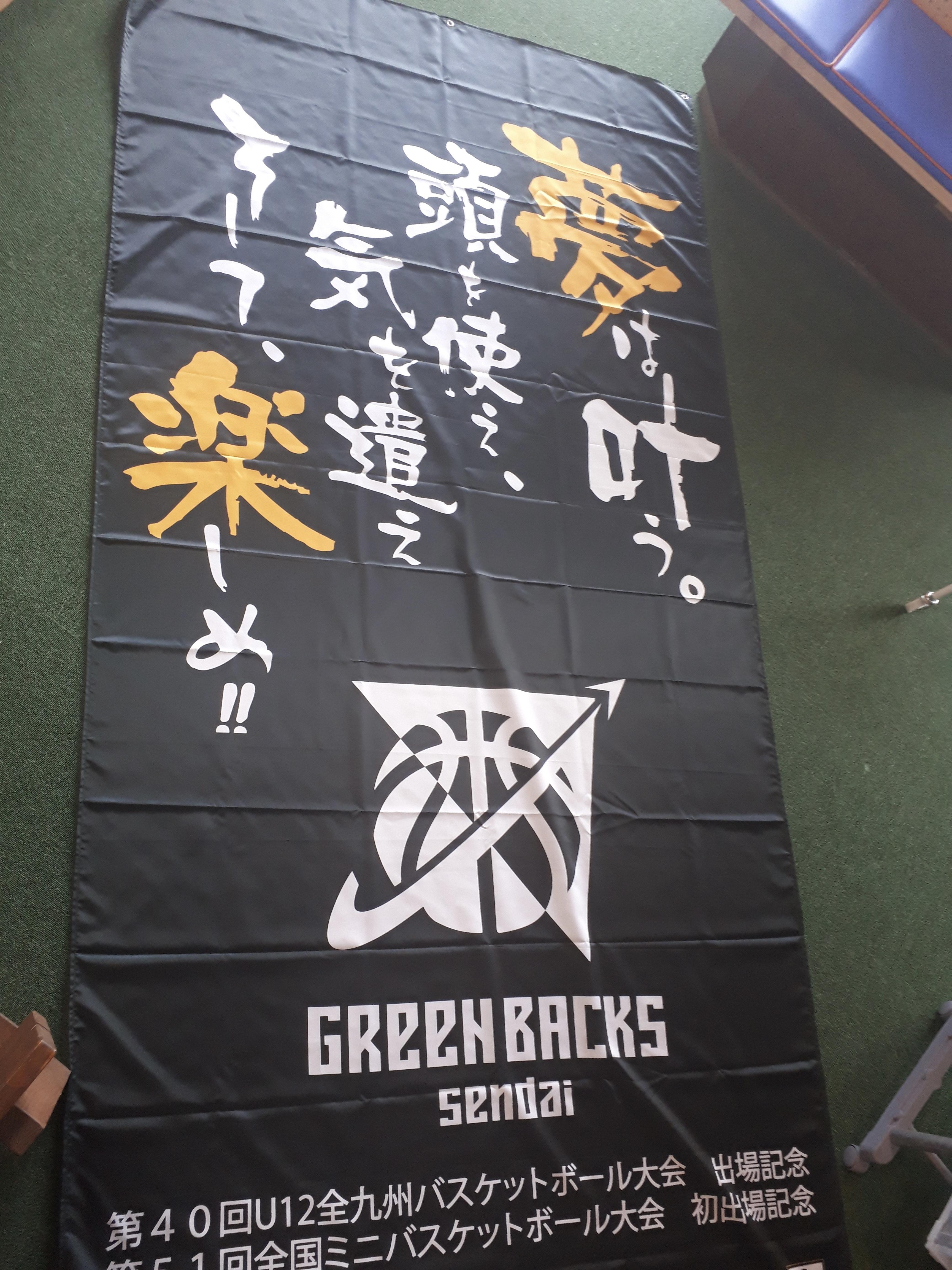 【デザインサンプル】川内GREENBACKS(U12・男子) 昇華フラッグ
