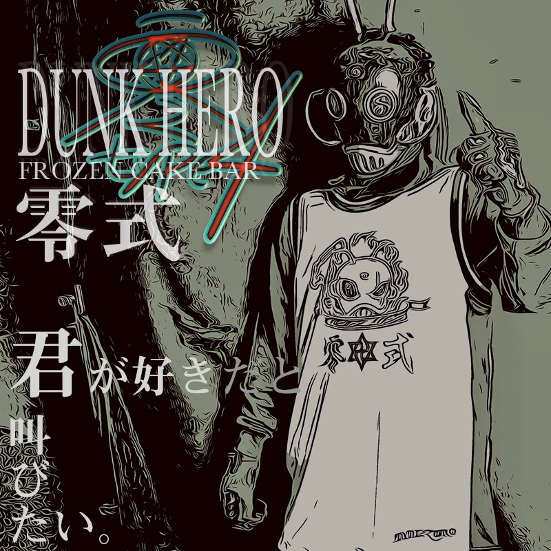 【DARK HERO STORYS配信記念AMD 第4弾】DUNK HERO